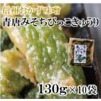 【長野 お土産】【おかず味噌シリーズ】青唐みそちびっこきゅうり 130g×10袋セット 送料無料