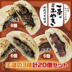 冷凍 おやき 王道の3種(野沢菜8個、なす6個、小豆6個)計20個セット