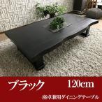 センターテーブル ローテーブル 座卓  なぐり 120 家具 インテリア テーブル リビングテーブル 安い おしゃれ