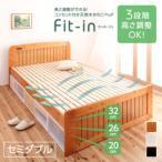 ベッド セミダブル 収納スペース すのこベッド