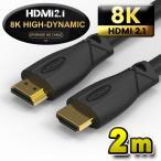 【8K対応】 HDMI ケーブル 2m 8K HDMI2.1 ケーブル 48Gbps 対応 Ver2.1 フルハイビジョン 8K イーサネット対応 2メートル