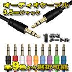 オーディオケーブル 3.5mm プラグジャック ステレオ 両端 ゴールドメッキ加工 全長1メートル 全9色から選択可能 【ブラック】