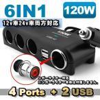 【シガーライター対応】 6in1 120wトラック 24v12v対応 増設 シガーソケット 4連+USB2ポート 分配器 充電器 【ブラック】