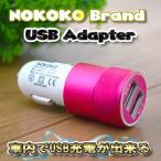 ピンク USB 2ポート 充電器アダプター シガー ソケット ライター