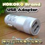 シルバー USB 2ポート 充電器アダプター シガー ソケット ライター