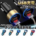 【シルバー】 USB車載充電器 デジタル電圧計 USB 2ポート 数字電圧計 シガーソケット (5色から選択可能)