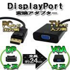 DP to VGA 変換アダプター ディスプレイポート 変換コネクタ