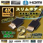 スリムボディ HDMIケーブル 2m 4K フルハイビジョン Ver2.0 ブラック