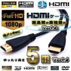 HDMIケーブル 5m 4K 3D対応 Ver2.0 フルハイビジョンの画像