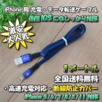 iPhone用 高速充電 データ転送 ライトニング ケーブル 1m 最新iOS対応 【ブルー】x 1本