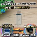 iPhone用 ライトニング ケーブル→  マイクロUSB 端子 に 変換アダプター x1個 【シルバー】