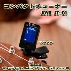 大好評 JOYO JT-01 コンパクト チューナー クリップ式 適応楽器(ギター、ベース、ウクレレ、ヴァイオリン等) 【ブラック】