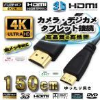 カメラ・デジカメ・タブレットの接続に! HDMI - Mini HDMI 変換 HDMIケーブル 1.5メートル 高品質の高性能 ブラック