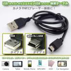 【1本】ワイヤレス PS3コントローラー対応 充電器USBケーブル 0.8m x1本