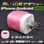 【ピンク】 お洒落なカラー USB アダプター コンセント iPhone Android 充電器 対応