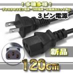 新品 電源 3ピン AC アダプタ ケーブル 120cm TVやモニター電源に!