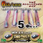No.3 新品 SATAケーブル 固定ラッチ付き SATA3.0 速度6Gb/s対応 全国送料無料 5本セット