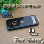 Sony 対応 ir 互換シャッター無線 アルファ カメラ ソニー 用 リモコン