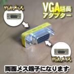 VGA 延長アダプタ D-Sub 15ピン メス/メス 中継コネクタ