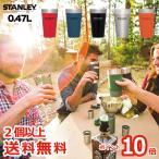 【ポイント10倍 2個以上送料無料】STANLEY スタッキング真空パイント 0.47L 水筒 グラス