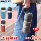 スタンレー ゴーシリーズ セラミバック真空ボトル 0.47L ネイビー 1コ入