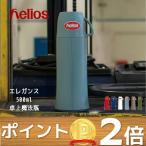 エレガンス 500ml 卓上魔法瓶 保温ポット 魔法瓶 ガラスポット 保温 保冷 卓上ポット ポット マグボトル 水筒 カップ タンプラー ドイツ製 おしゃれ