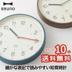 イージータイムクロック 壁掛け時計 ウォールクロック 知育クロック 時計 レトロ  掛け時計 クロック 子供 インテリア雑貨 シンプル 北欧 BRUNO ブルーノ BCW020