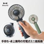【2個以上送料無料】ポータブル ミニファン 扇風機 卓上 ハンディ ファン 2WAY 手持ち 大風量 USB充電式 モバイルバッテリー 熱中症対策 アウトドア 季節家電