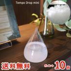テンポドロップ ミニ Tempo Drop mini ストームグラス 天気予報 晴雨予報グラス 結晶 天気 おもしろ雑貨 置物 オブジェ 飾り 北欧 インテリア プレゼント