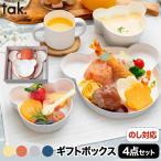tak KIDS DISH ギフトボックス ベア 4点セット 子ども用食器 日本製 キッズプレート お皿 プレート コップ カップ ベビー 割れない 赤ちゃん 離乳食 出産祝い