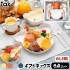 tak KIDS DISH ギフトボックス カトラリー ベア 子ども用食器 日本製 6点セット キッズプレート お皿 コップ カップ ベビー 割れない 赤ちゃん 離乳食 出産祝い