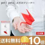 眼鏡拭き 紅白セット メガネ拭き Perrocaliente 100%