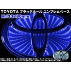ブラックホールエンブレムベース  トヨタ車用Mサイズ130×90mm  ブルー高輝度LED
