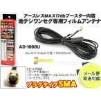 ネコポス便 地デジ/フルセグ/ワンセグ SMA端子 高感度ブースター付フィルムアンテナ AD-1000U 日本製