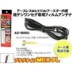 ネコポス便 地デジ/フルセグ/ワンセグ MCX-PL端子 高感度ブースター付フィルムアンテナ AD-1005U 日本製