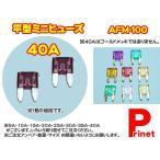 ネコポス便 ミニ平型ヒューズ 40a ゴールドメッキ AFM-100/カー用品・バイク用