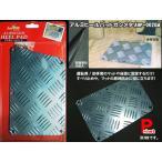 アルミヒールパッド ガンメタ カーマット汚れ防止マット 穴あき防止マット AHP-002GM