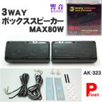 3WAY ボックススピーカー 2個入り 最大入力80W 響音(KYOTO) AK-323