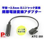 ネコポス便 平型→3.5mmミニジャック変換携帯電話変換アダプター