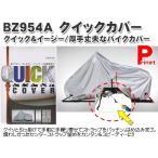 BZ954A 着脱簡単! クイックカバー/バイクカバー M 【リード工業】 BZ954A-M