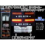日産用 LEDリフレクターランプ ホワイト セレナ/ジューク用 RBL-G