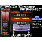 日産  LEDリフレクターランプ レッド エルグランド用 RBL-H