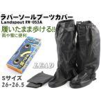 バイク用レインブーツカバー  靴サイズ26-26.5cm  Landspout RW-053 ブーツカバー ソール付き  ブラックS