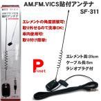 カーラジオ用AM/FM/VICS専用貼付アンテナ SF-311 日本製