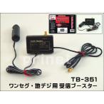 ワンセグ・地デジ用 受信ブースター 入力SMA/出力SMA TB-351 感度アップ