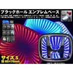 ブラックホールエンブレムベース  ホンダ車用Sサイズ85×70mm  ブルー高輝度LED