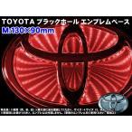 ブラックホールエンブレムベース  トヨタ車用Mサイズ130×90mm  レッド高輝度LED