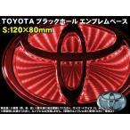 ブラックホールエンブレムベース  トヨタ車用Sサイズ120×80mm  レッド高輝度LED