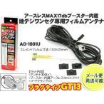 ネコポス便 地デジ/フルセグ/ワンセグ GT13端子 高感度ブースター付フィルムアンテナ AD-1001U 日本製