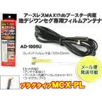 地デジ/フルセグ/ワンセグ MCX-PL端子 高感度ブースター付フィルムアンテナ AD-1005U 日本製